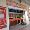 ちゃんぷる(その59) 「海人」で「ナスみそ」 500円 #LocalGuides