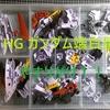 【ガンプラ製作】#23  HG 1/144 ガンダム端白星①(やすりがけ)【まったり製作】