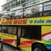【画像で解説】これは楽しめる!!!2階建てオープンバスで行くはとバスツアー!!!