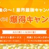 【ちょびリッチ】空前絶後の爆得キャンペーン
