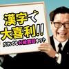 【お知らせ】『漢字で大喜利!! だれでもお披露目キット』ゲームマーケット2018春の新作