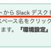 MacのSlackアプリで共有ファイルをダウンロードするディレクトリを変更する方法