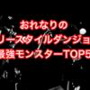 【MCバトル】ラップ好きが選ぶフリースタイルダンジョン最強モンスター