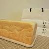 【高級食パン】銀座 に志かわ の食パンを買ってみました
