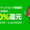 LINE Payの春のお客様感謝祭!ドラッグストアでのコード支払いで20%還元キャンペーン