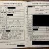資格試験の話(消防設備士(甲種第4類)、合格)