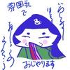 【鳩子の京都案内】京都国立博物館で「佐竹本 三十六歌仙絵と王朝の美」展を見てきたよ
