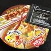 チキンラーメン 酉年記念 ビッグカップ 5つの鶏素材