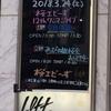 3/24 新宿ロフト桜エビ~ずワンマン2部 崩壊する桜エビ