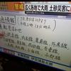 11月29日 一般質問3日目〜台風被害の質問が連発〜