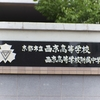 【体験談】京都市立西京高等学校ってどんなところ?
