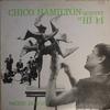 Chico Hamilton Quintet In Hi-Fi (1954-56) ジム・ホールに意識を向けると