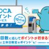 ICOCAポイントサービスって何?