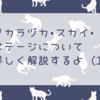 【初心者向け】宝塚ファンなら入って損なし!?「タカラヅカ・スカイ・ステージ」について詳しく解説(1)