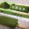 贅沢チョコレートバー 京都抹茶