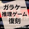 ゲーム『探偵・癸生川凌介事件譚 Vol.1「仮面幻想殺人事件」』の感想