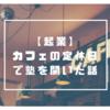 【起業アイデア】カフェの定休日で塾を開いた話