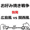 お好み焼き戦争 広島風 vs 関西風 ~始まりの巻~