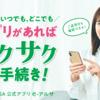 レイクALSA(レイクアルサ)公式アプリ「e-アルサ」スマホATM取引が無敵!21時までに契約完了で最短即日融資OK