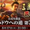 「三國志 覇道」,アップデート情報を紹介する公式番組が8月17日に放送