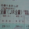 青春18きっぷ 8月2日