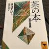 読書記録2   茶の本   岡倉天心  著  講談社学術文庫 2019/01/05