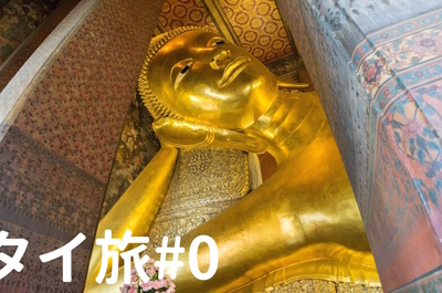【タイ旅行記#0】物価が安くて思わず微笑んじゃう国、タイを全力で満喫してきました!はじめに旅費やプランなど旅行全体の紹介です。