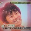 6/25 関ジャニ∞クロニクル〜バッキバキにバスれ!!SP〜