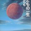 【書評】現実か夢か?中島らも「こどもの一生」はB級ホラーが好きな人にオススメ!