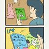 スキウサギ「入門書」