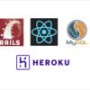 Rails×React×MySQLなSPAをHerokuにデプロイする手順