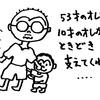 Episode5〜千葉県野田市の10歳の女の子と、10歳だった頃の僕