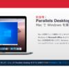 ベクターでParallels Desktop 16 for Mac(1年版)が53%OFFの3,980円となる期間限定セール【7/11まで】