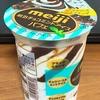 【チョコミン党】明治<チョコミントアイス パフェ>