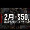 【XM】$50,000のXM FXコンテストの登録受付中! (ラウンド9 – 2月)