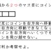 コイン移動ゲーム(段数1 コイン2個)(1)