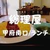 【甲府南口ランチ】昔ながらのオムライス「総理屋」おじちゃんゆっくりできちゃう昭和な店内