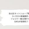 BASEネットショップ開設から3ヶ月目の経過報告!!フォロワー数を増やすにはSNSが効果的??