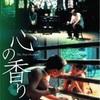 心の香り*(中国映画)