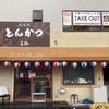 岸和田 とんかつ屋「美食亭 とんかつ 美豚」で満腹・満足のとんかつを堪能!美豚はとんかつだけじゃあない、その理由とは?