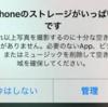 画像動画でiphoneがの容量が一杯の方々へ。一瞬で解決します。