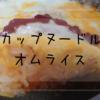 カップヌードルオムライス 作り方(レシピ)神チャーハンに迫れるかカップヌードルアレンジ