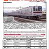 5月に鉄コレ 東武9000系 9101Fが出ます。