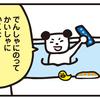 息子はお風呂でエビフライを作る