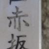 【港区】赤坂表町