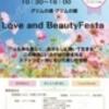 【Love & beauty Festa】出展のお知らせ