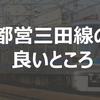 都営三田線の沿線住民なら分かる:都営三田線の良いところを5個厳選で紹介します!