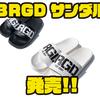 【BASS BRIGADE】夏の便利なアイテム「BRGD サンダル 2020」発売!