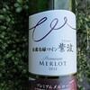 紫波ワイン
