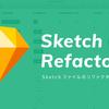 Sketchファイルのリファクタリングについて記事を書いた